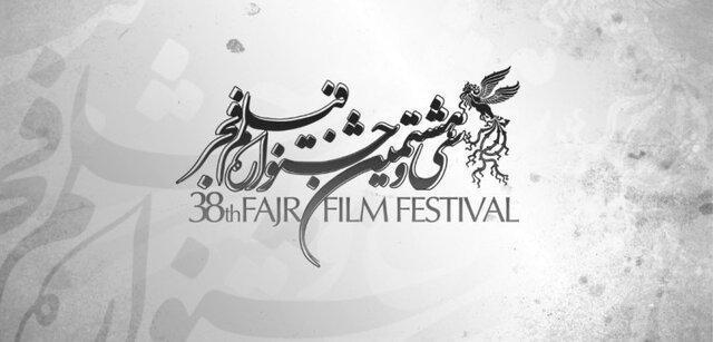 واکنش کانون کارگردانان به اظهارات دبیر جشنواره فیلم فجر