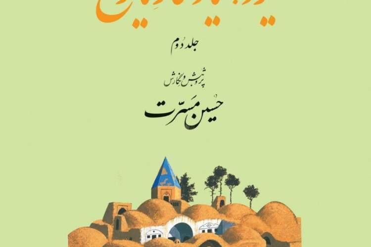 جلد دوم از یزد، یادگار تاریخ منتشر شد