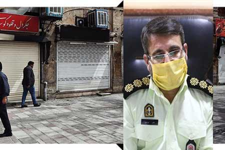 آخرین شرایط اجرای محدودیت های کرونایی ، پلمب و جریمه 730 واحدصنفی متخلف در تهران