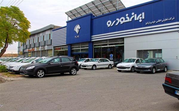 اعلام برندگان نخستین فروش فوق العاده ایران خودرو در سال 1400